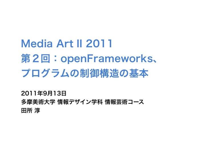openFrameworks、プログラムの制御構造の基本 - 多摩美メディアアートII