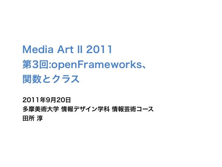 openFrameworks – 関数・クラス、オブジェクト指向プログラミング導入 - 多摩美メディアアートII