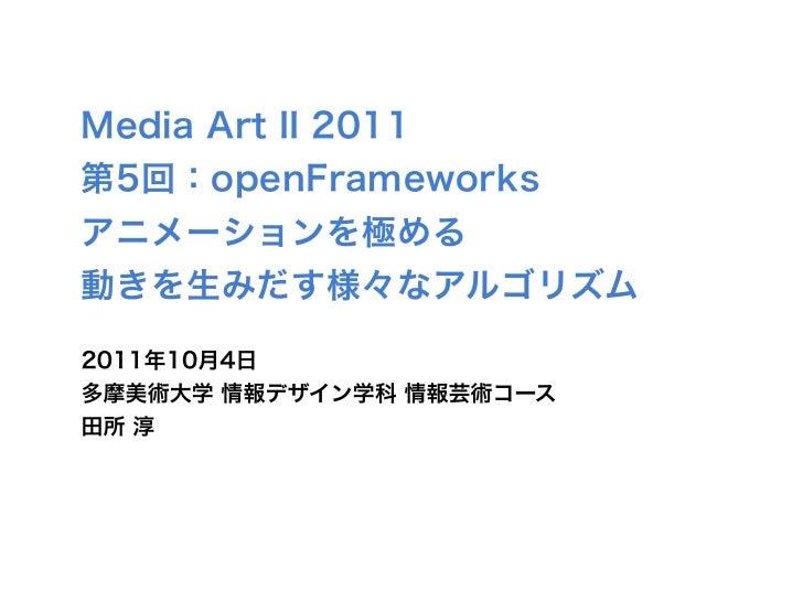 openFrameworks 動きを生みだす様々なアルゴリズム - 多摩美メディアアートII