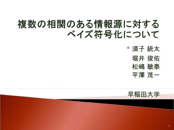 * 須子 統太 堀井 俊佑 松嶋 敏泰 平澤 茂一 早稲田大学