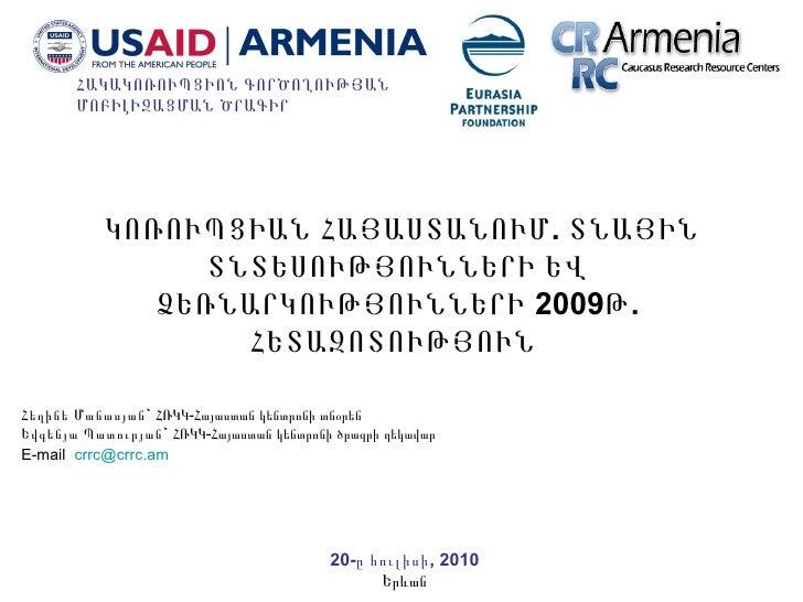 Presentation on Corruption Survey Results