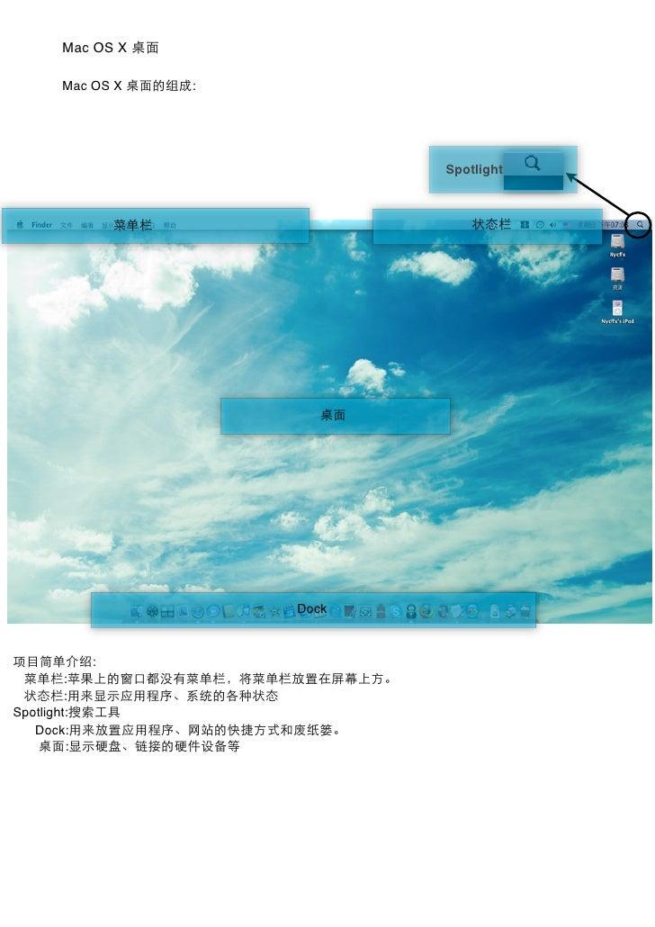 Mac OS X 桌面   Mac OS X 桌面的组成:                                 Spotlight        菜单栏                          状态栏           ...