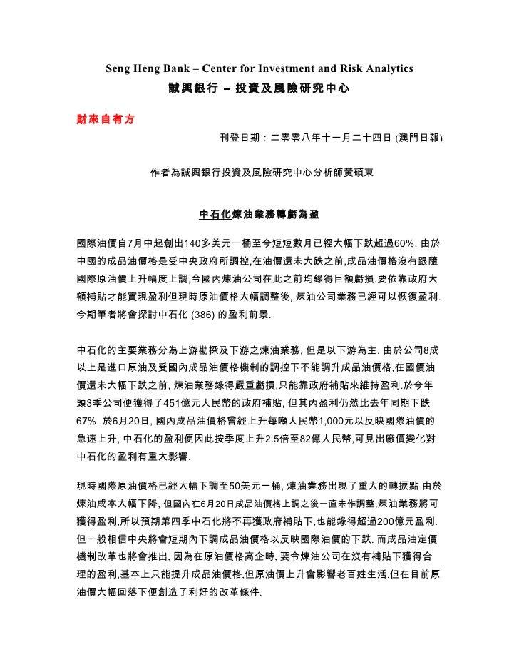 Seng Heng Bank – Center for Investment and Risk Analytics               誠興銀行 – 投資及風險研究中心  財來自有方                         刊登...