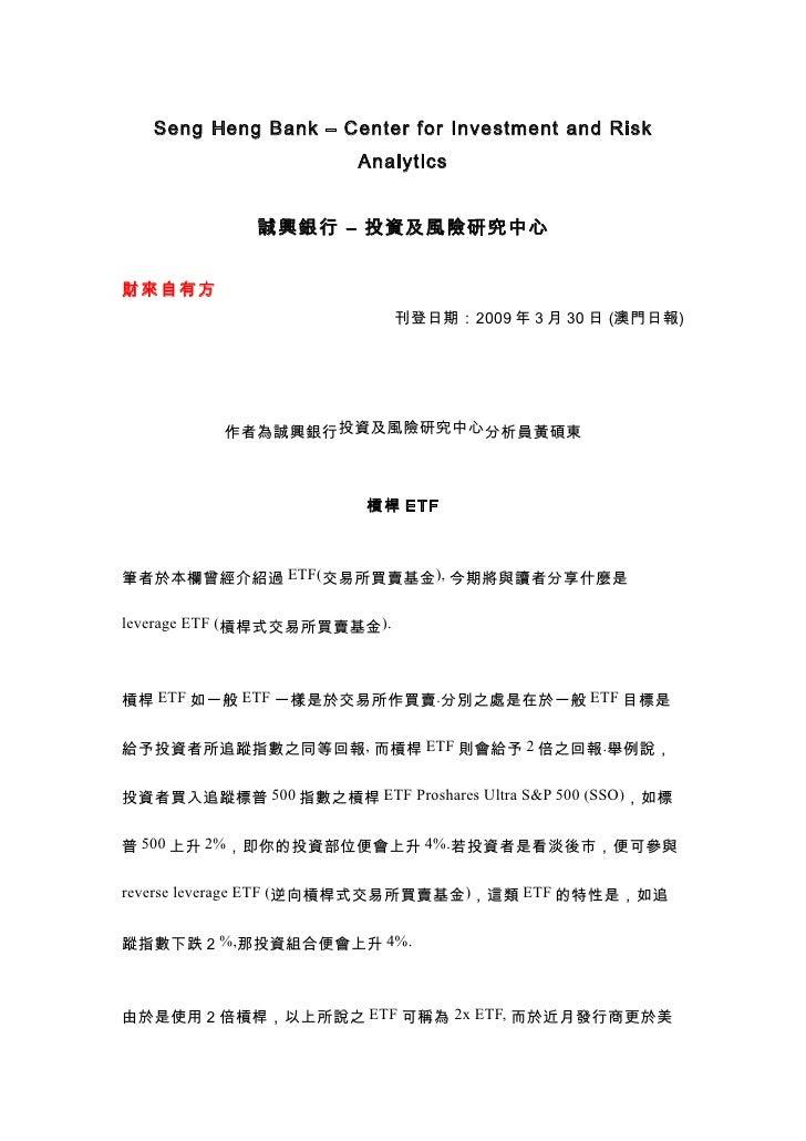 Seng Heng Bank – Center for Investment and Risk                        Analytics                誠興銀行 – 投資及風險研究中心   財來自有方  ...