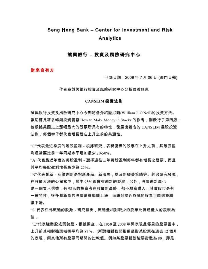 Seng Heng Bank – Center for Investment and Risk                           Analytics                 誠興銀行 – 投資及風險研究中心   財來自...