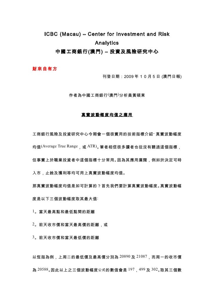 ICBC (Macau) – Center for Investment and Risk                      Analytics        中國工商銀行(澳門) – 投資及風險研究中心   財來自有方        ...