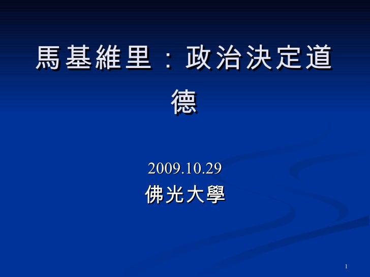 馬基維里:政治決定道德 2009.10.29 佛光大學