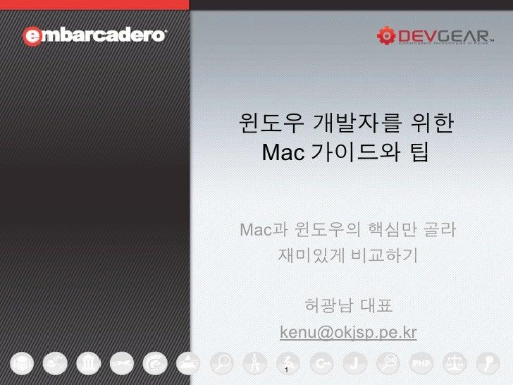 윈도우 개발자를 위한 Mac 가이드와 팁