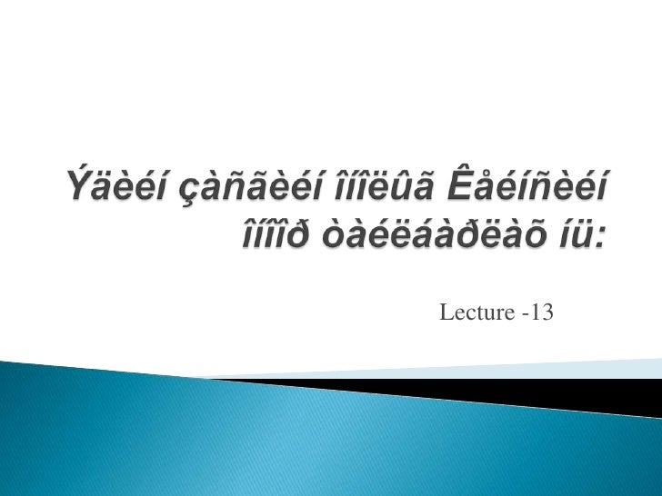 Lecture -13