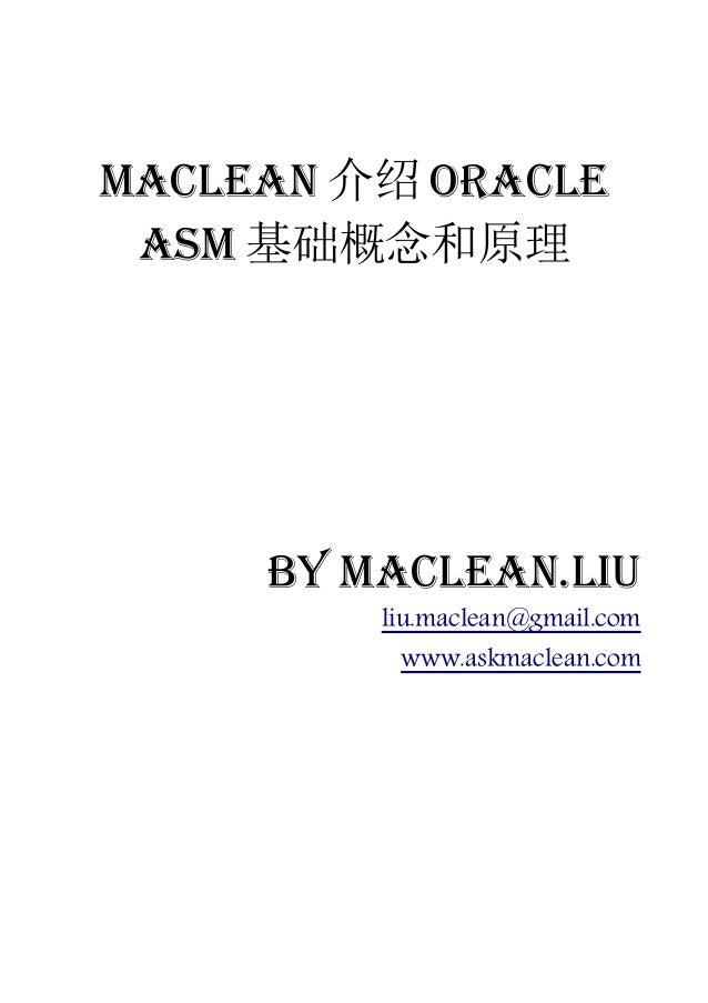 Maclean 介绍 Oracle ASM 基础概念和原理  by Maclean.liu liu.maclean@gmail.com  www.askmaclean.com