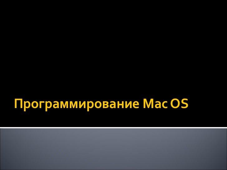 Кратко о Mac OS X