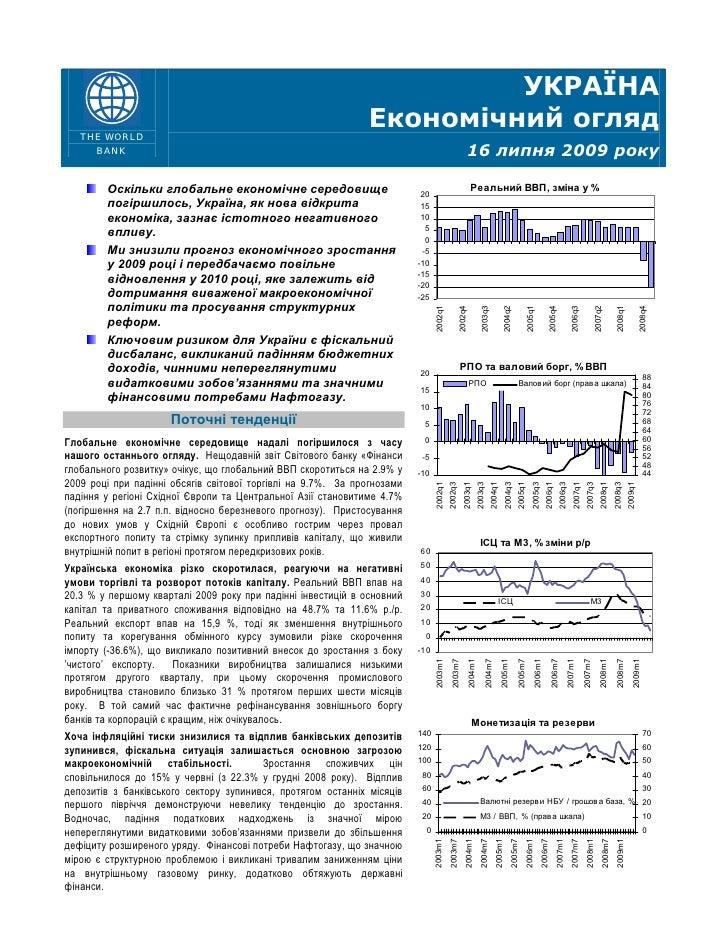 УКРАЇНА                                                               Економічний огляд    THE WORLD      BANK            ...