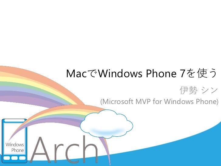 Macで使うWindows Phone 7
