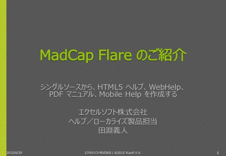 MadCap Flare ご紹介@テクニカルコミュニケーションシンポジウム 2012   エクセルソフト