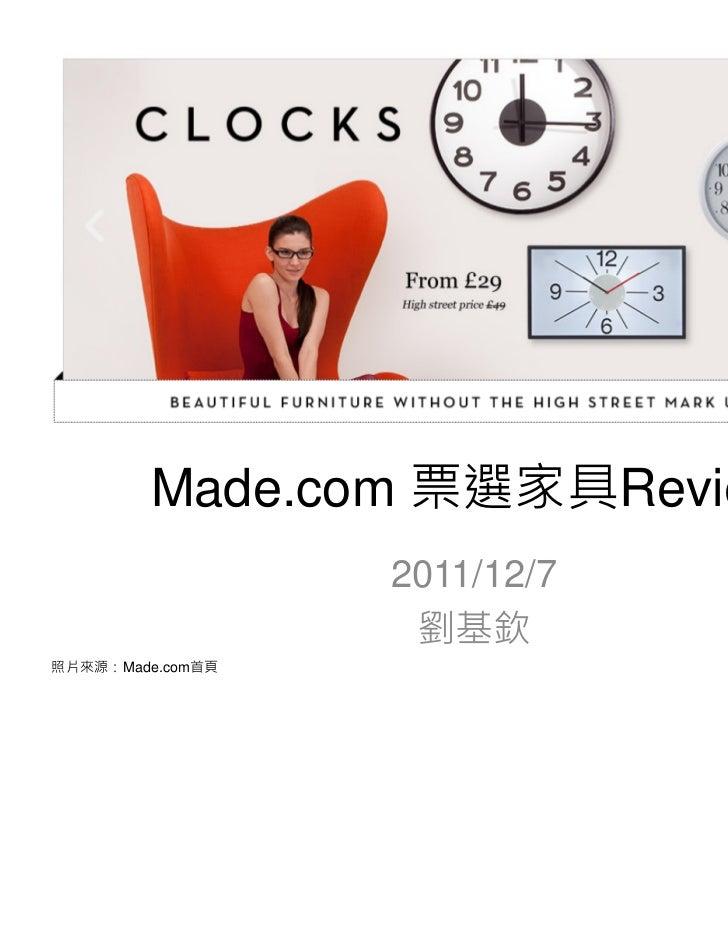 Made.com 票選家具Review                  2011/12/7                   劉基欽照片來源:Made.com首頁