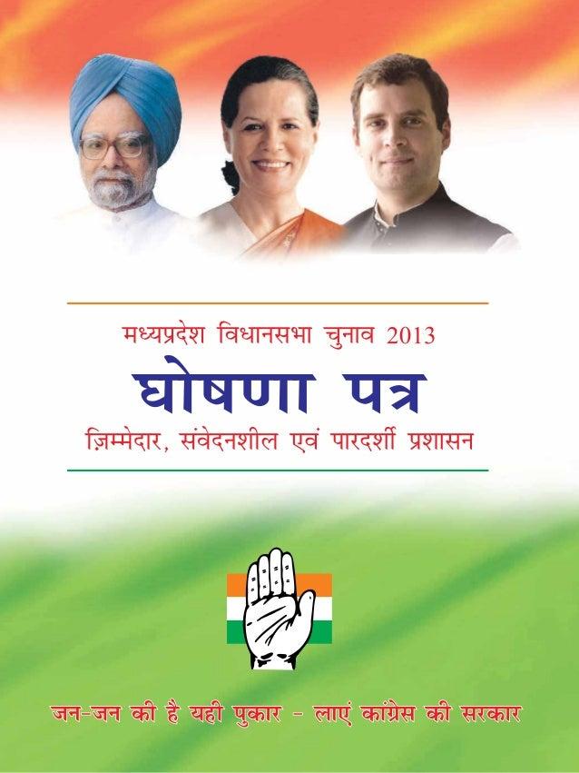 Madhya pradesh MP Election Congress Manifesto