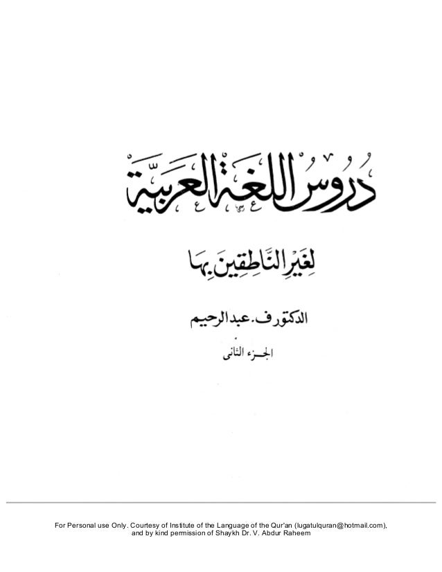 For Personal use Only. Courtesy of Institute of the Language of the Qur'an (lugatulquran@hotmail.com), and by kind permiss...