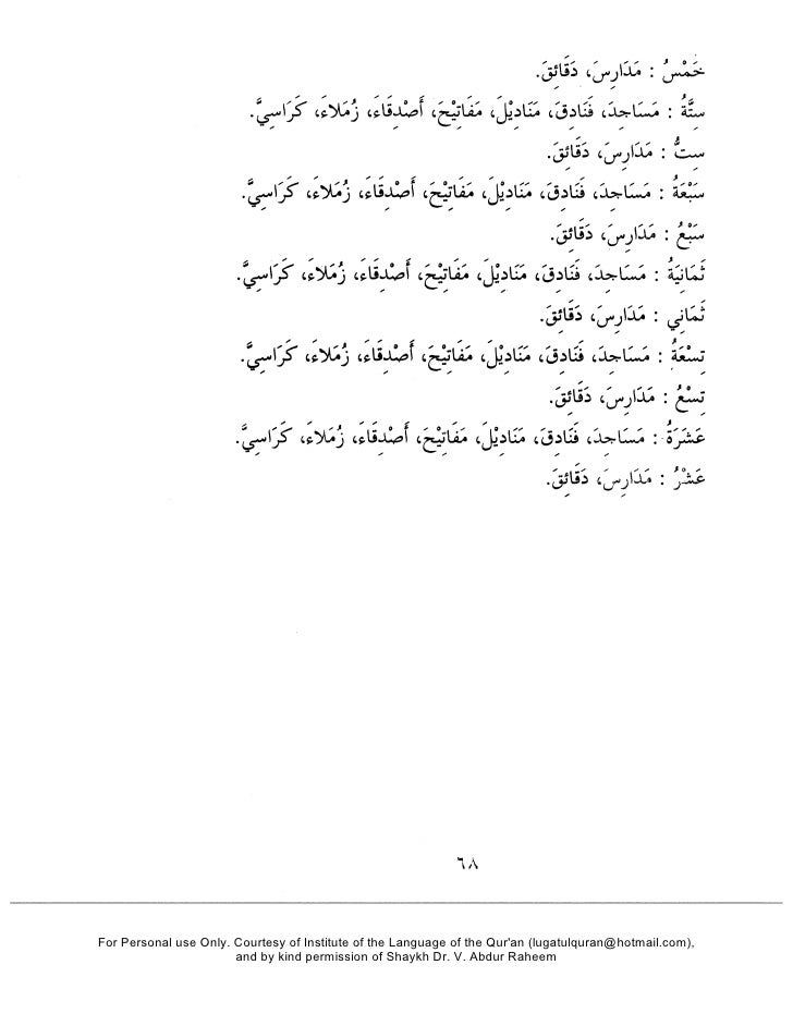 madina book 2 arabic solutions pdf