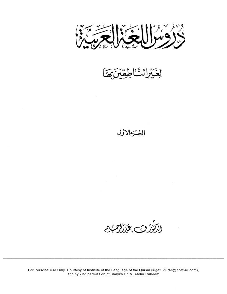 For Personal use Only. Courtesy of Institute of the Language of the Quran (lugatulquran@hotmail.com),                     ...