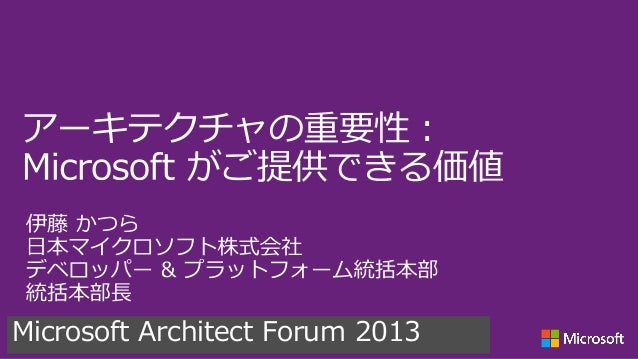 Microsoft Architect Forum 2013