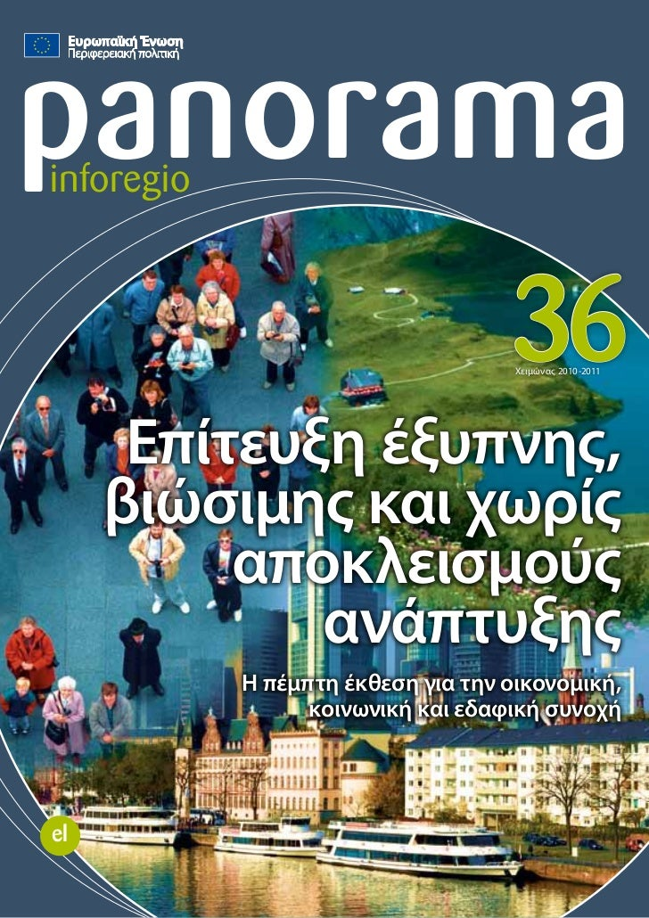 panoramainforegio                                    36                                     Χειμώνας 2010-2011      Επίτευ...