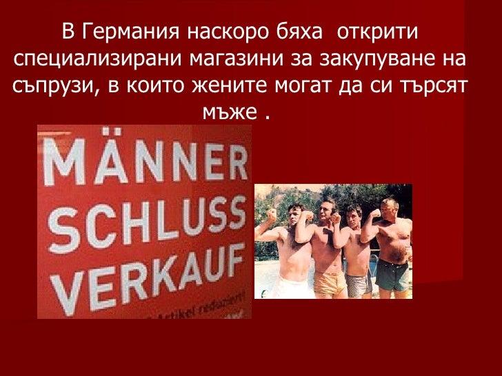 Men & Women Store (BG)