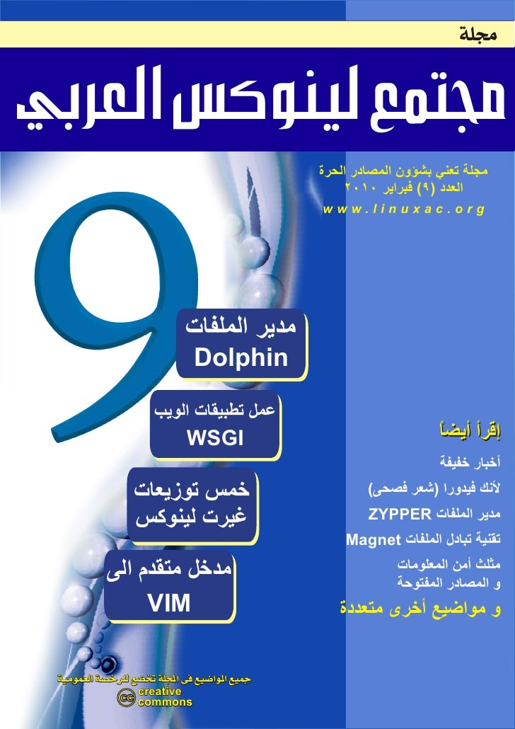 Arabic Linux Community Magazine # 9