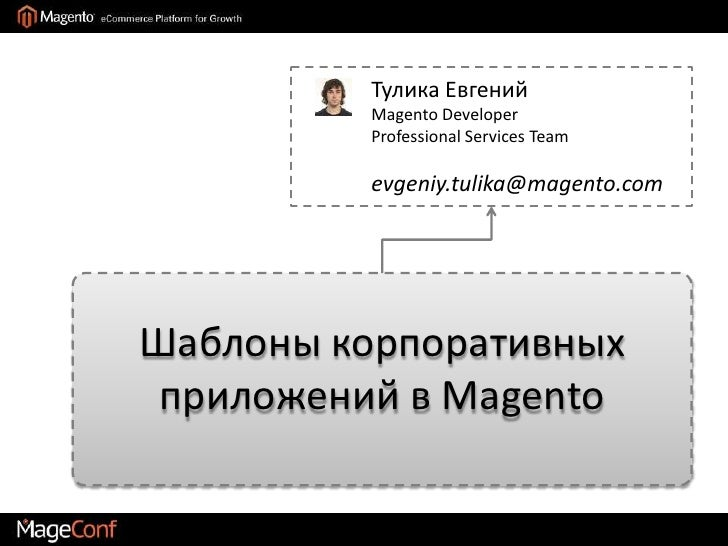ТуликаЕвгений<br />Magento Developer<br />Professional Services Team<br />evgeniy.tulika@magento.com<br />Шаблоныкорпорати...