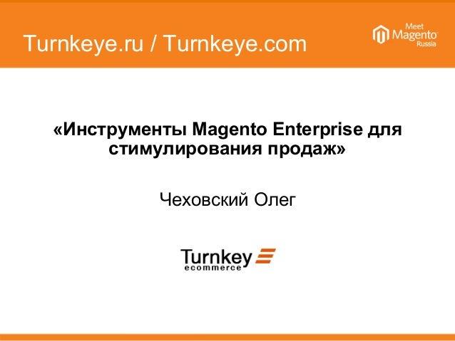 Turnkeye.ru / Turnkeye.com «Инструменты Magento Enterprise для стимулирования продаж» Чеховский Олег