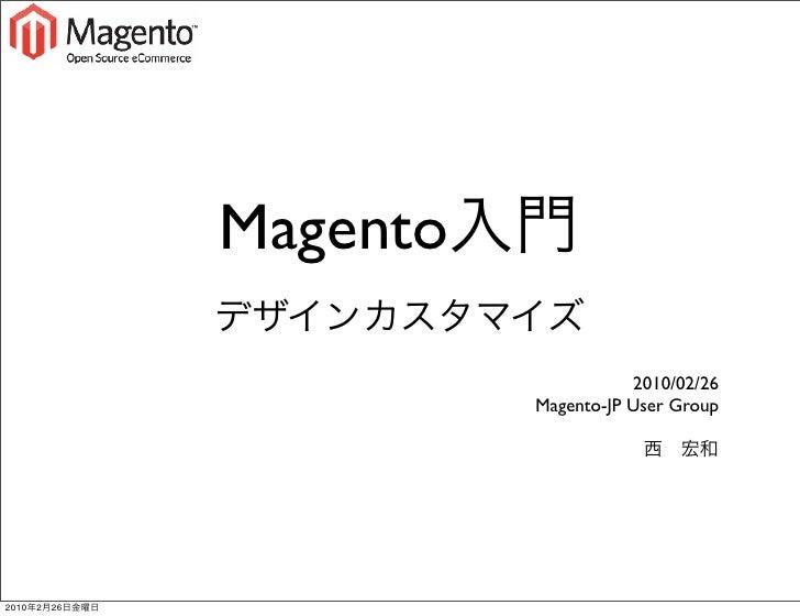 Magento                                       2010/02/26                           Magento-JP User Group     2010   2   26