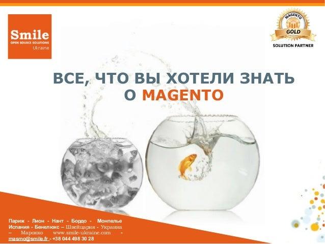 Magento presentation ru