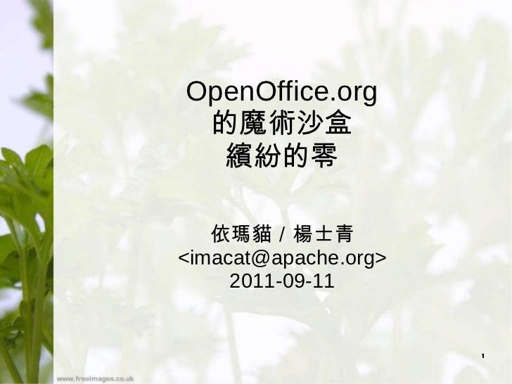 OpenOffice.org 的魔術沙盒 繽紛的零 依瑪貓/楊士青 <imacat@apache.org> 2011-09-11