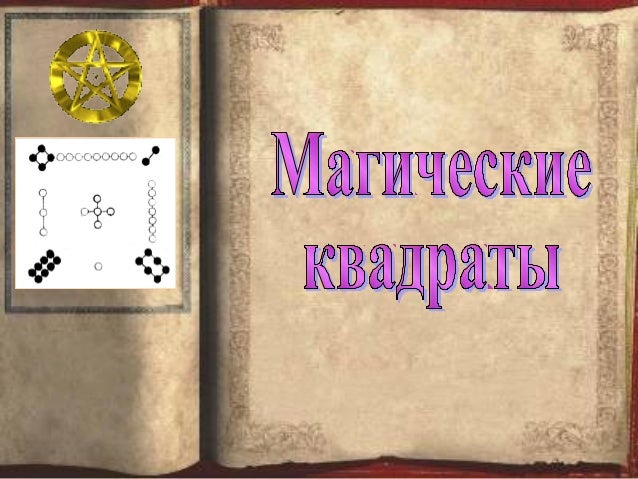Magik kvadrat.nedela matematiki