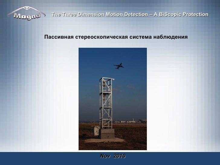 Nov  2010 Пассивная стереоскопическая система наблюдения The Three Dimension Motion Detection – A BiScopic Protection