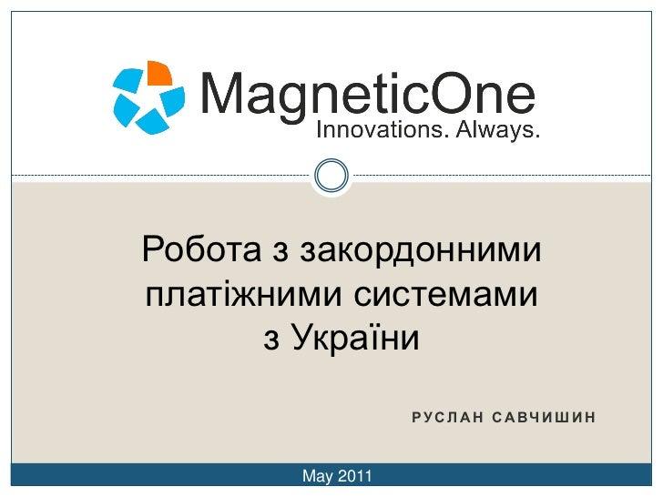 Робота з закордоннимиплатіжними системами      з України                   РУ СЛАН САВЧИ ШИ Н        May 2011