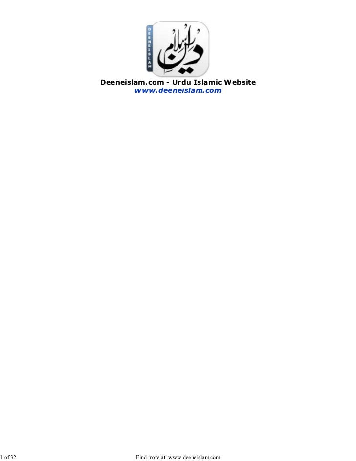 Deeneislam.com - Urdu Islamic Website                  www.deeneislam.com1 of 32           Find more at: www.deeneislam.com
