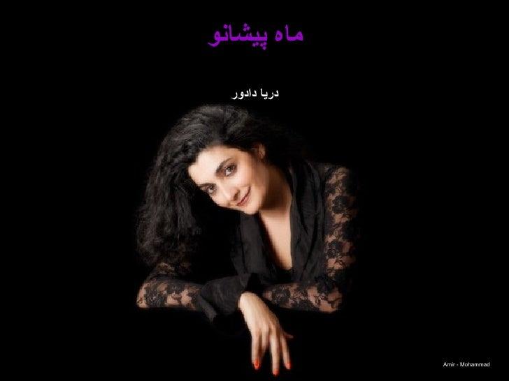 ماه پيشانو دريا دادور Amir - Mohammad