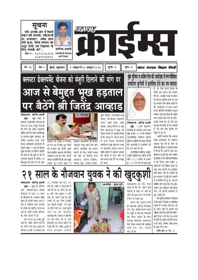 Maharashtra crimes 2 oct2013
