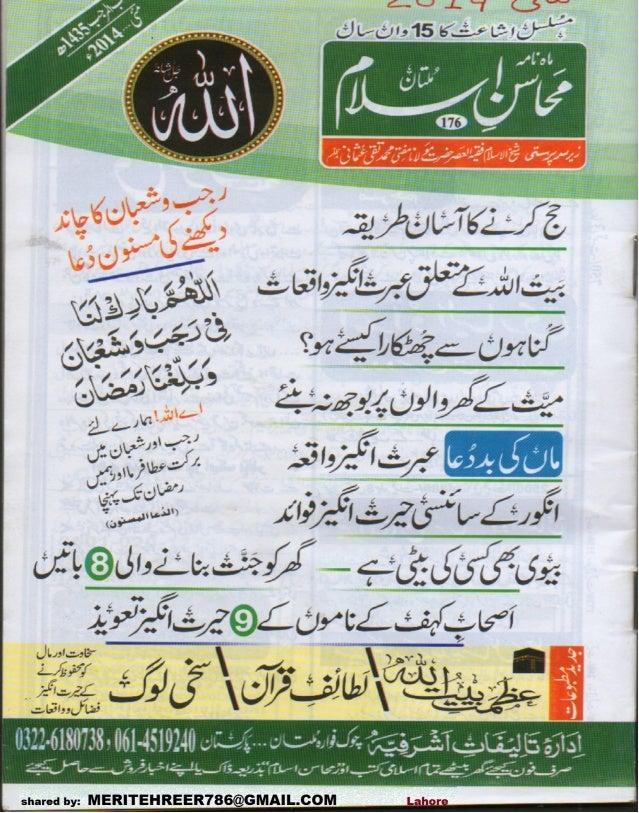 Mahasin e-islam may 2014 shared by meritehreer786@gmail.com