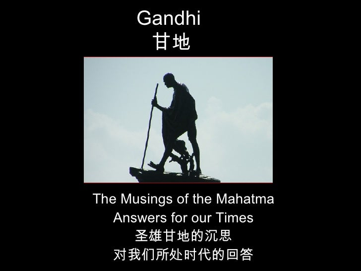 Gandhi  甘地 The Musings of the Mahatma Answers for our Times 圣雄甘地的沉思 对我们所处时代的回答
