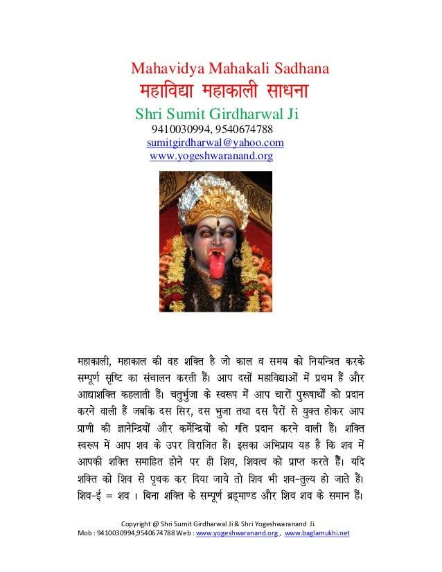 Mahakali Mantra Mahavidya mahakali mantra