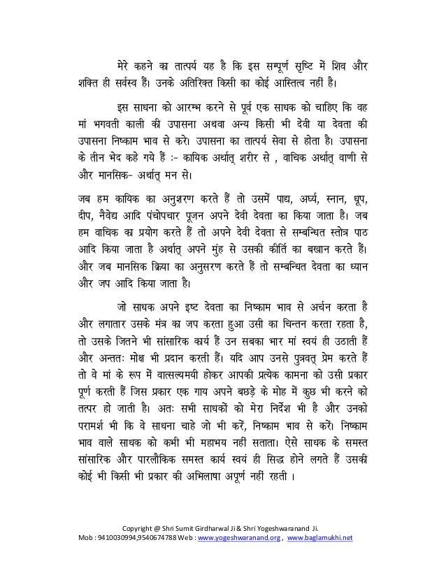 Mahakali Mantra Transcript of   Mahavidya