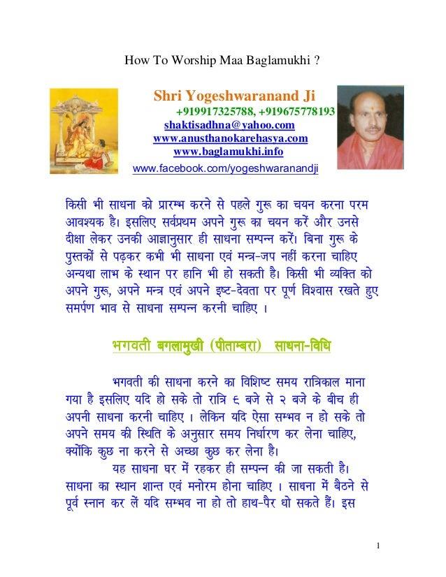 Devi Baglamukhi Puja Vidhi in Hindi