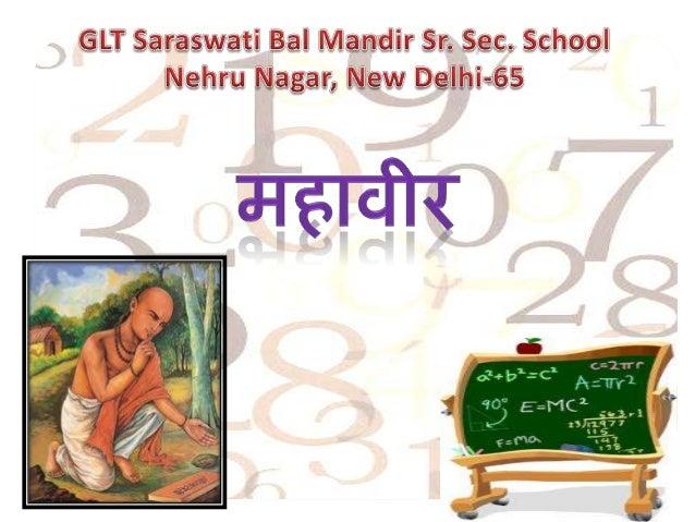 Mahaviracharya (hindi)