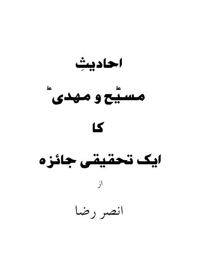 مہدی اور مسیح کی احدیث کا تجزیہ  Mahdi aur-masih-ki-ahadees-ka-tajzia