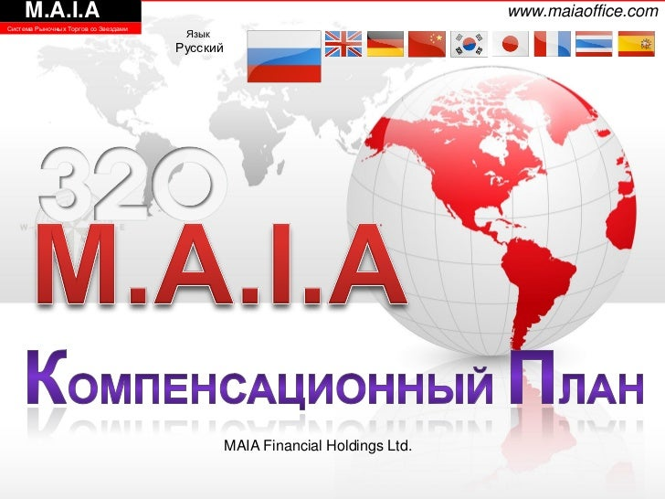 M.A.I.A                                                                   www.maiaoffice.comСистема Рыночных Торгов со Зве...