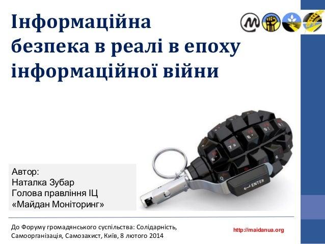 Інформаційна безпека в реалі в епоху інформаційної війни