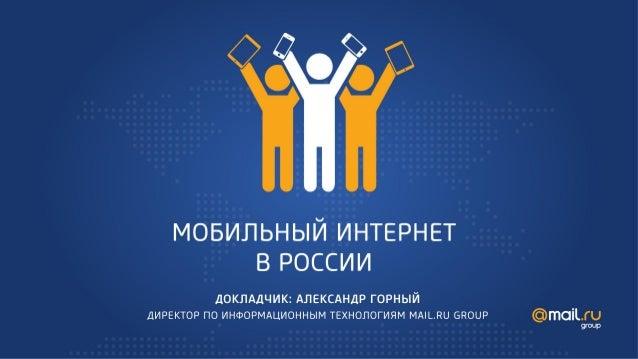 Мобильный интернет в России (MailRuGroup)