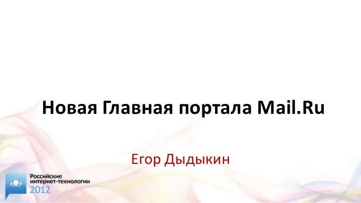 Новая Главная портала Mail.Ru         Егор Дыдыкин