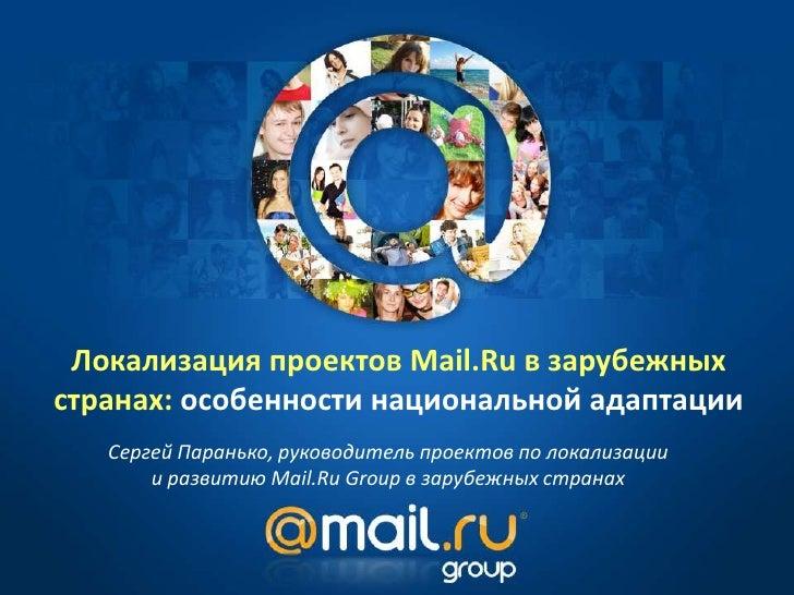 Локализация проектов Mail.Ru в зарубежныхстранах: особенности национальной адаптации   Сергей Паранько, руководитель проек...